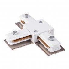 Коннектор Т-образный для однофазного шинопровода TRC-1-1-T-WH белый